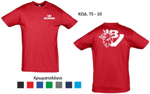 Μπλουζάκι κοντομάνικο, TS-10, Κόκκινο