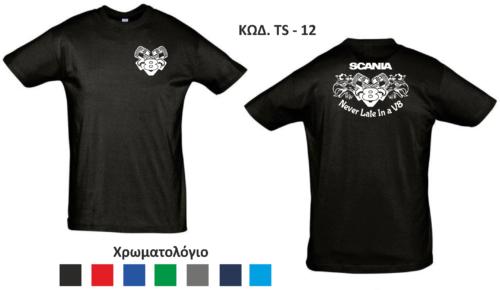Μπλουζάκι κοντομάνικο, TS-12, Μαύρο