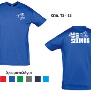 Μπλουζάκι κοντομάνικο, TS-13, Μπλε