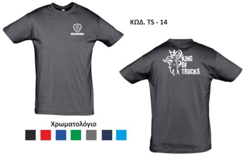Μπλουζάκι κοντομάνικο TS-14 Γκρι σκούρο