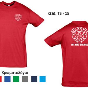 Μπλουζάκι κοντομάνικο TS-15 Κόκκινο