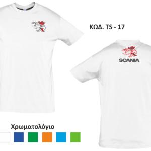 Μπλουζάκι κοντομάνικο TS-17 Λευκό