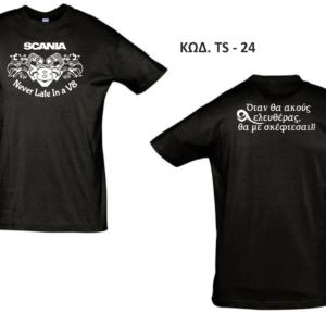 Μπλουζάκι κοντομάνικο TS-24 Μαύρο